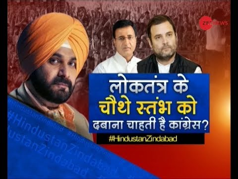 Is Congress trying to bully Media houses for showing truth of Navjot Singh Sidhu rally?