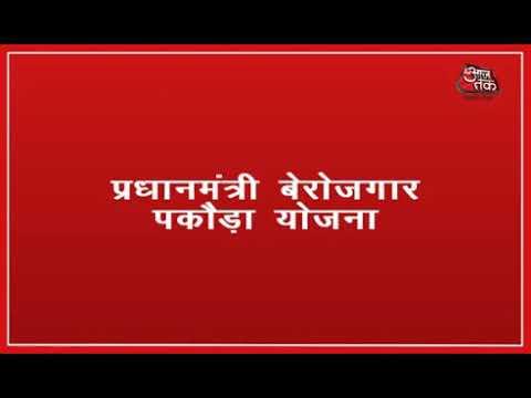 So😂Sorry- Pradhanmantri Rojgar training selection