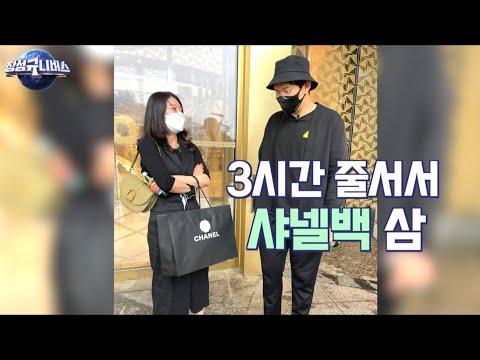 장장 6시간 장성규의 샤넬백 구매기