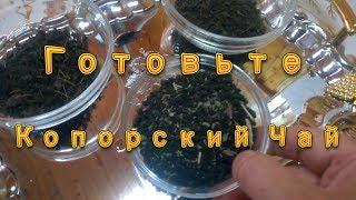 Готовьте Копорский Чай   Иван Чай  Не пропустите сезон сбора Кипрея