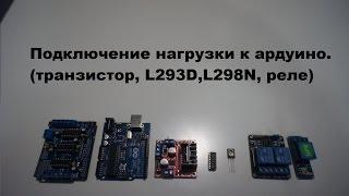 Подключение нагрузки к ардуино.(транзистор, L293D,L298N, реле) Видеоуроки ардуино для начинающих.