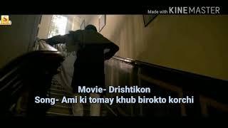 Ami ki tomay khub birokto korchi   Drishtikon song   Male Cover   Bengali Song 2018