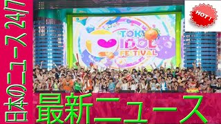 「TOKYO IDOL FESTIVAL 2018 」 グランドフィナーレ生中継、MCは濱口優...