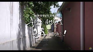 """2020 충청남도 성인문해 교육 """"친구들 만나…"""