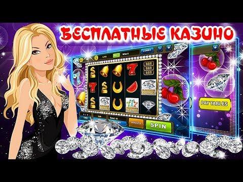казино играть без регистрации
