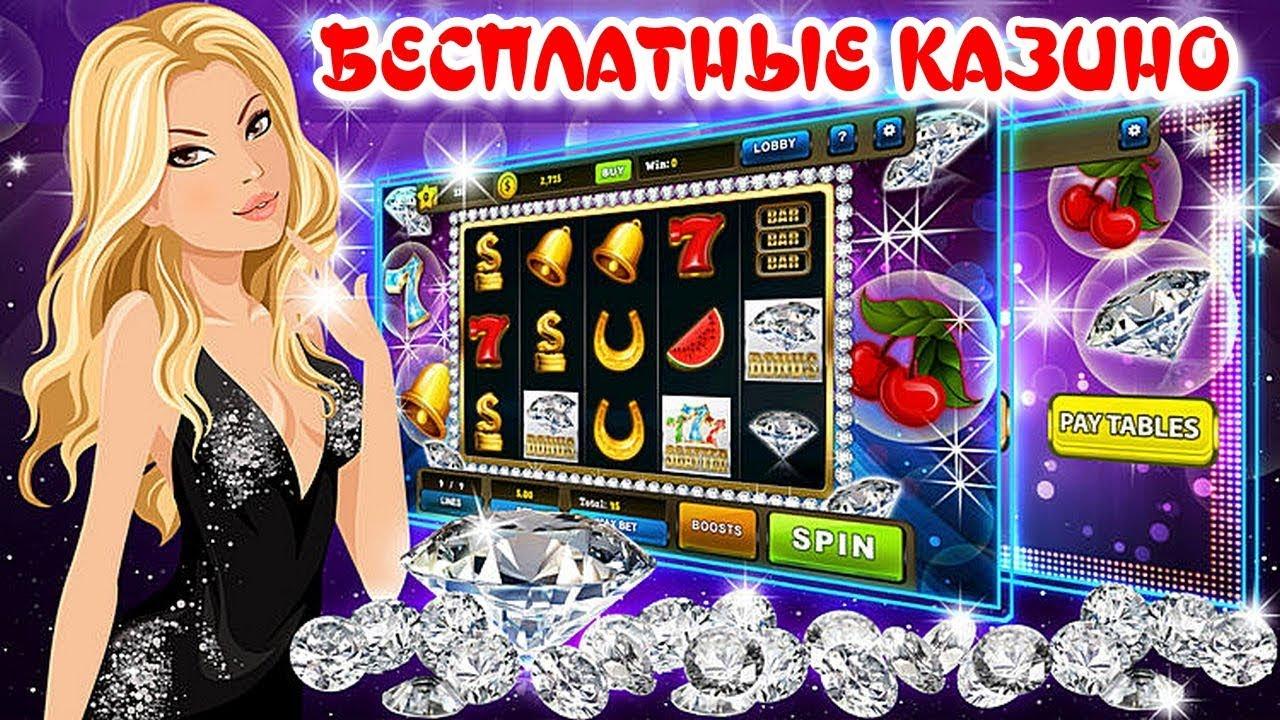 Бесплатные казино 2020! Бесплатные вращения в казино Вулкан, Адмирал Х, Goodwin Casino, WildBlaster