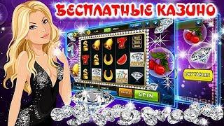 Бесплатные казино 2019! Бесплатные вращения в казино Вулкан, Адмирал Х, Goodwin Casino, WildBlaster