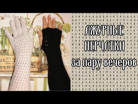 Вязание спицами длинные перчатки схема
