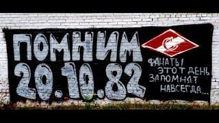 Скачать Давка на матче Спатак Харлем 20 10 1982 Помним