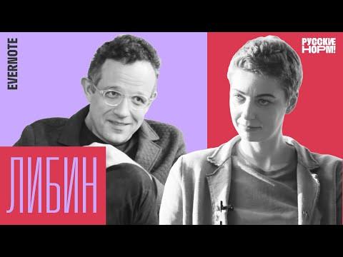 Эмигрант из СССР Фил Либин об Evernote, прорыве Мильнера и секретах Кремниевой долины