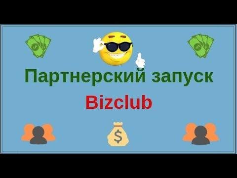 Партнерский запуск Bizclub