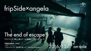 【fripSide×angela】 「The end of escape」TV SPOT