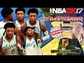NBA 2K17 How To Get POSTERIZER Badge Tutorial FASTEST WAY TO GET POSTERIZER 100% WORKING !