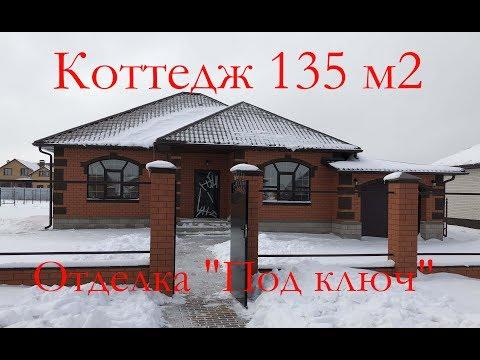 Современный коттедж 135м2 с отделкой 'Под ключ' | grant-dom.ru