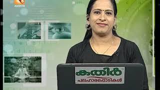 മറവി രോഗം; കാരണങ്ങൾ  | Health News:Malayalam | 17th Dec 2018