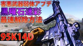 【アプデ】あの強武器が遂に弱体化黒曜石M4&MP5私的最適解除法を紹介【MW:…
