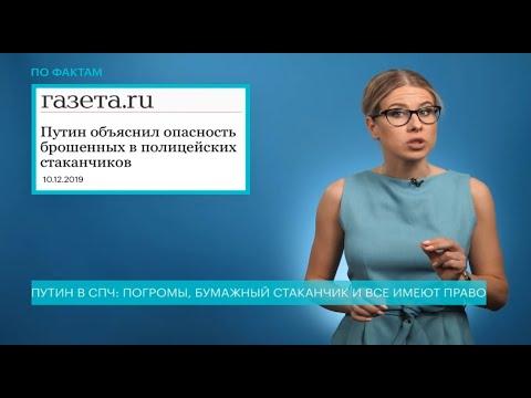 НОВОСТИ ФБК. Путин высказался про осужденных за митинги на заседании СПЧ.