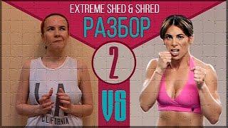 2 уровень: Джилиан Майклс Extreme Shed & Shred (Сбрось лишнее). Разбор, отзыв