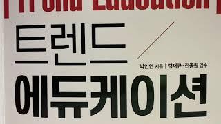 2020년 12월 24일 산책길의 책 『트렌드 에듀케이…