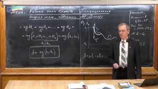 Урок 116. Работа силы тяжести. Потенциальная энергия тела, поднятого над Землей