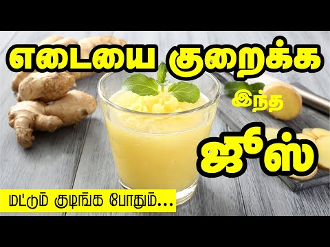 Fast Weight Loss Drinks At Home In Tamil | How To Reduce Weight Home Remedies In Tamil | Weight Loss