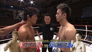【OFFICIAL】 蔵人 vs 高下 由暉 Krush.75 /プレリミナリーファイト Krush -65kg Fight/3分3R