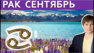Рак гороскоп на сентябрь 2018 / Астропрогноз Павел Чудинов