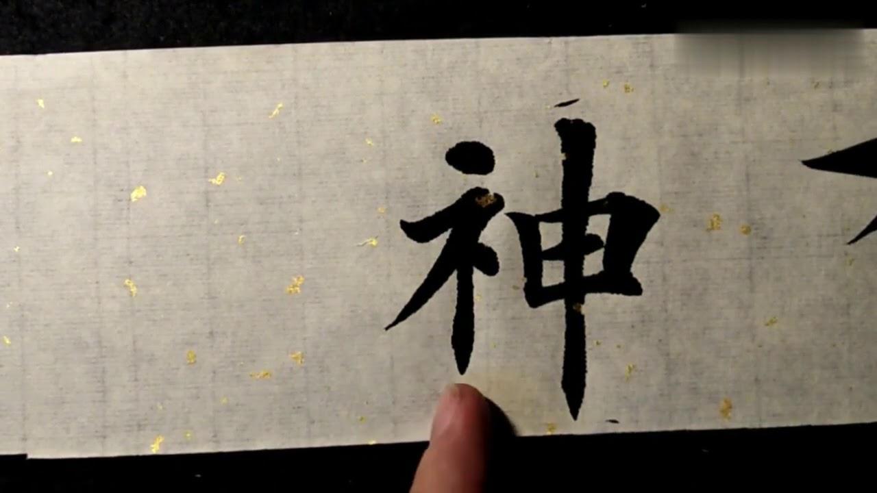 这书法水平,想要入中国书法协会,是近在咫尺,还是遥不可及?