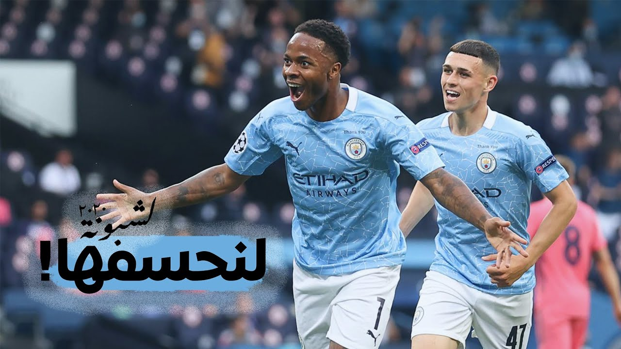Man City v Lyon | Let's do this!