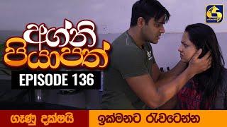 Agni Piyapath Episode 136 || අග්නි පියාපත්  ||  17th February 2021 Thumbnail