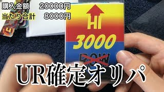 新!演出オリパ  1パック2000円 UR確定 ドラゴンボールヒーローズオリパ開封