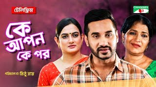 K Apon K Por - কে আপন কে পর | New Telefilm 2019 | Shajal Noor | Aparna Ghosh | Channel i Tv