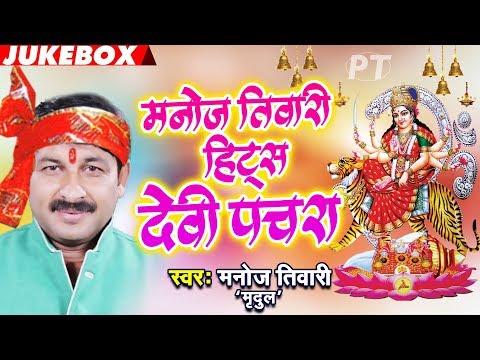Manoj Tiwari का सबसे हिट देवी पचरा 2018 Jukebox | Bhojpuri Devi Geet 2018 | Navratri Bhajan Pachra