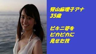 脊山麻理子アナ35歳ビキニ姿をピカピカに見せた技が? 動画で解説。 【...