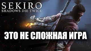 Sekiro: Shadows Die Twice - Это НЕ СЛОЖНАЯ игра