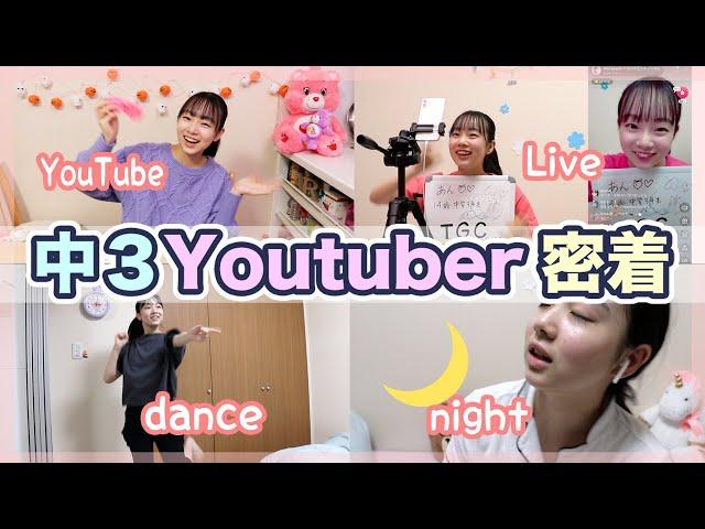 中学生Youtuberって忙しいの?とある土曜日に丸1日密着【ANN & RYO 】