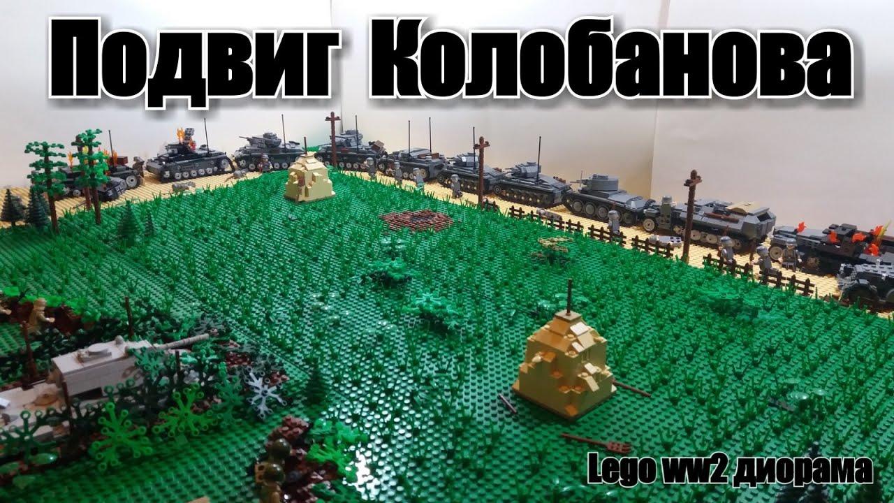 LEGO WWII  Диорама: Подвиг Зиновия Колобанова. Лего самоделка.  Бой под войсковицами
