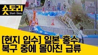일본 홍수 복구 중에 몰아친 급류