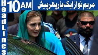 Maryam Nawaz Aik Br Phr Pesh - Headlines 10AM - 16 January 2018 | AbbTakk News