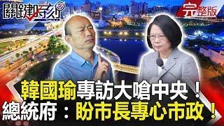 關鍵時刻 20190213節目播出版(有字幕)