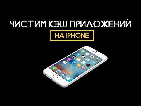 Как на айфоне почистить кэш приложений