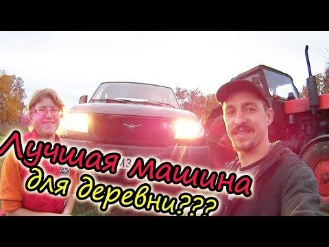 Раскрываем тайну // Самая лучшая машина для деревни! //  УАЗ ПАТРИОТ // Жизнь в деревне // Семья Лях