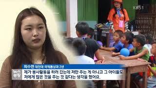 '마음을 나누는' 해외 자원봉사