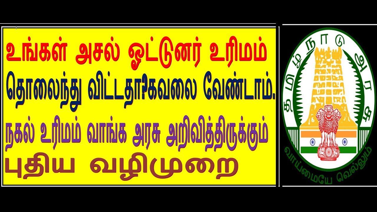 llr print out online tamilnadu