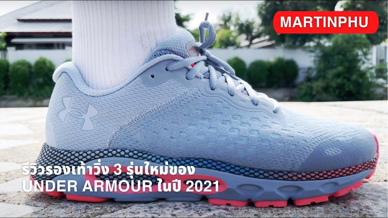 MARTINPHU : รีวิวรองเท้าวิ่ง 3 รุ่นของ Under Armour ปี 2021 รุ่นไหนดี ? (635)