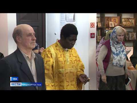 Выходец из Конго стал алтарником в православном храме в Башкирии
