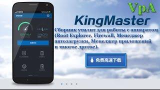 Сборник утилит для работы с Андроид (King Master)