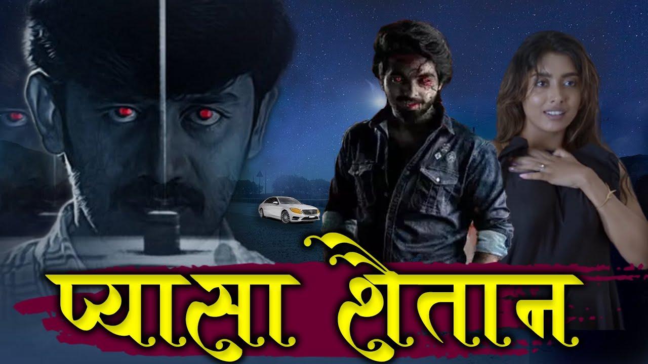 प्यासा शैतान | Best South Indian Hindi Dubbed Full Horror Movies HD