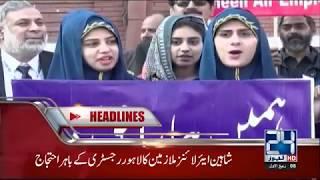 News Headlines   11:00 AM   17 Nov 2018   24 News HD