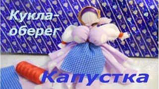 как сделать вепсскую куклу